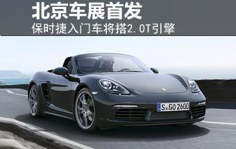 保时捷入门车将搭2.0T引擎 北京车展首发