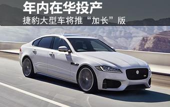 捷豹路虎将陆续国产6款新车 产品全揭秘