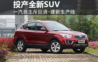 一汽自主斥巨资-建新生产线 投产全新SUV