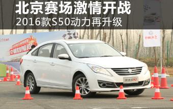北京赛场激情开战,2016款S50动力再升级