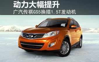 广汽传祺GS5搭1.5T发动机 动力大幅提升