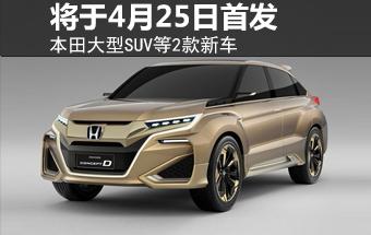 本田大型SUV等2款新车 将于4月25日首发