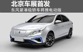 东风紧凑级轿车将推电动版 北京车展首发