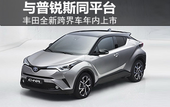 丰田全新跨界车年内上市 与普锐斯同平台