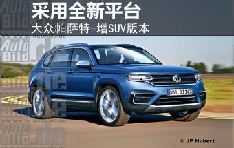 大众帕萨特-增SUV版本 投产于全新平台