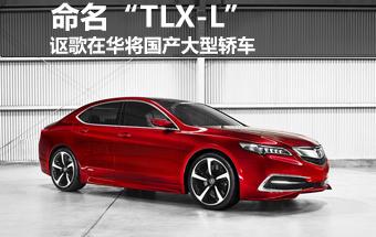 """讴歌在华将国产大型轿车 命名""""TLX-L"""""""
