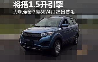 力帆新7座SUV-4月25日首发 搭1.5升引擎-力帆 文章