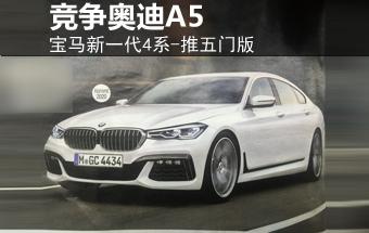 宝马新一代4系-推五门版 竞争奥迪A5-图