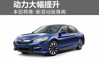 本田将推-新混动版雅阁 动力大幅度提升