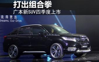 广本新SUV四季度上市 郑衡将打出组合拳