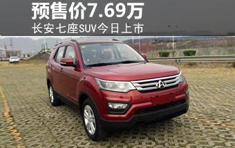 长安七座SUV今日上市 官方预售价7.69万-长安商用 文章 淄博信息港汽高清图片