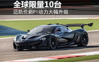迈凯伦新P1动力大幅升级 全球限量10台