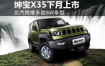 北汽将推多款SUV车型 绅宝X35下月上市