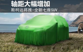 斯柯达推全新七座SUV  车身轴距大幅增加