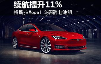 特斯拉Model S搭新电池组 续航提升11%