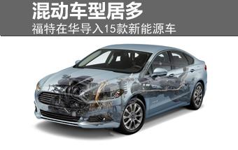 福特在华将导入15款新能源车 混动车居多