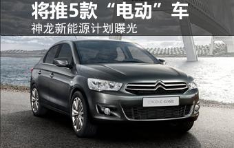 """神龙新能源计划曝光 将推5款""""电动""""车"""