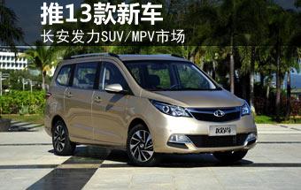 长安汽车SUV/MPV等 13款新车将上市-图-长安商用 文章高清图片