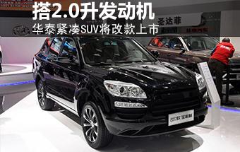 华泰紧凑SUV将改款上市 首搭2.0升发动机