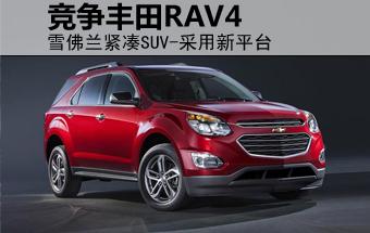 雪佛兰紧凑SUV-采用新平台 竞争丰田RAV4