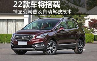 神龙公司普及自动驾驶技术 22款车将搭载