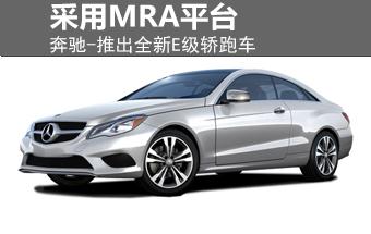 奔驰推全新E级轿跑 采用MRA模块化平台