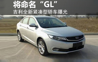 """吉利全新紧凑型轿车曝光 将命名""""GL""""-图"""