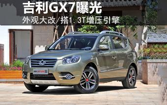 吉利新GX7曝光 外观大改/搭1.3T引擎-图