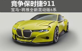 宝马-将推全新混动版6系 竞争保时捷911