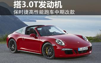 保时捷高性能跑车-中期改款 搭3.0T发动机