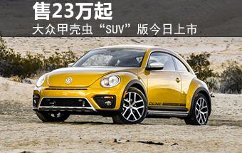 """大众甲壳虫""""SUV""""版今日上市 售23万起"""