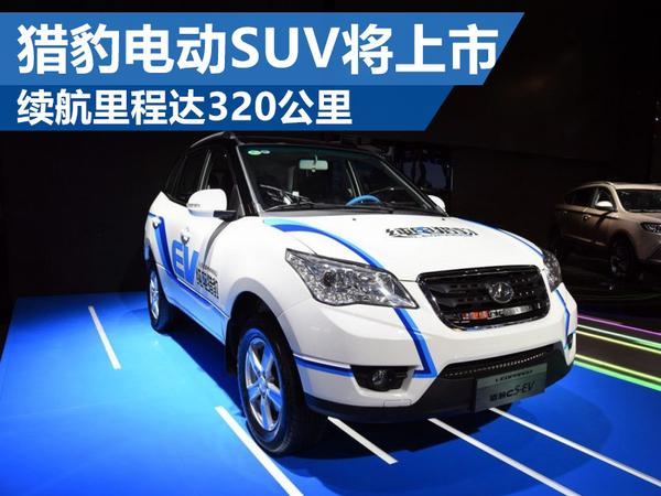 猎豹纯电动SUV将上市 续航里程320公里