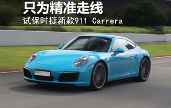 只为精准走线 试保时捷新款911 Carrera