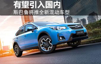 斯巴鲁将推全新混动车型 有望引入国内