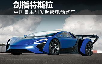 中国自主研发超级电动跑车 剑指特斯拉