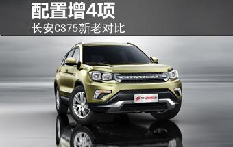 长安CS75新旗舰版-售价涨4千 安全配置提升