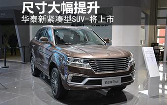 华泰新紧凑型SUV-即将上市 尺寸大幅提升
