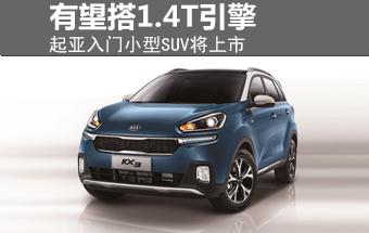 起亚入门小型SUV将上市 有望搭1.4T引擎