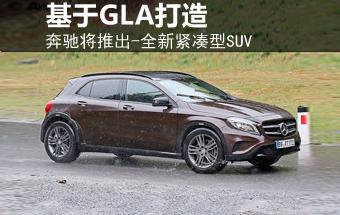 奔驰将推出-全新紧凑型SUV 基于GLA打造