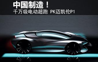 蔚来汽车研发千万电动超跑 PK迈凯伦P1
