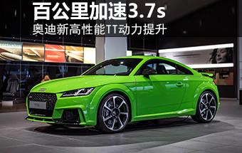 奥迪新高性能TT动力提升 百公里加速3.7s