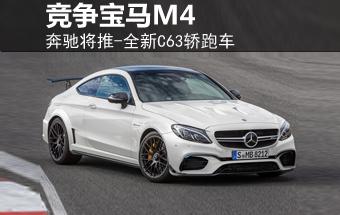 奔驰将推-全新C63轿跑车 竞争宝马M4-图