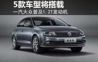 一汽大众普及1.2T发动机 5款车型将搭载