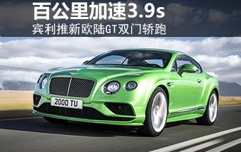 宾利推新欧陆GT双门轿跑 百公里加速3.9s