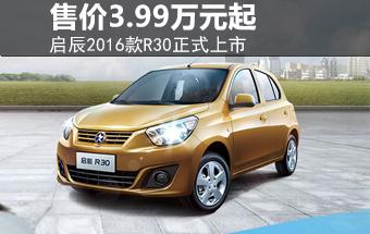启辰2016款R30正式上市 售价3.99万元起