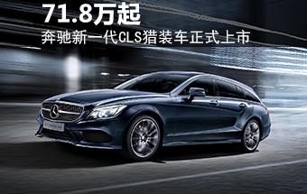 奔驰新一代CLS猎装车正式上市 71.8万起