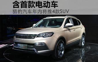 猎豹汽车年内将推4款SUV 含首款电动车