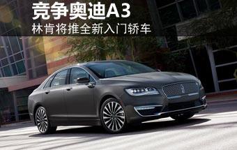 林肯将推全新入门轿车 竞争奥迪A3(图)