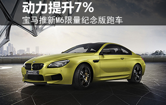 宝马推新M6限量纪念版跑车 动力提升7%