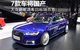 大众新能源车目标销百万 7车将陆续国产